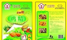 食品包装 包装模板 PSD_0024