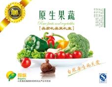 蔬菜水果包装设计PSD素材包装盒设计