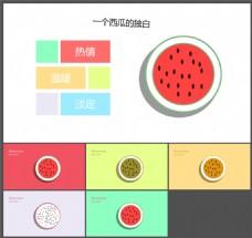 一个西瓜的独白PPT模板