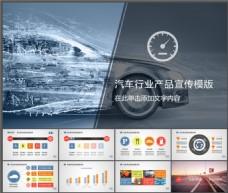 汽车行业产品宣传PPT模板