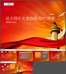 华表 绸带 喜庆中国红——适合庆国庆或党建工作汇报的ppt模板