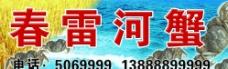 春雷河蟹图片