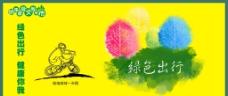 中国梦绿色出行公益广告设计图片