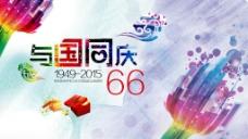 与国同庆66周年图片