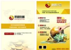 金融理财公司展业DM宣传单封面图片