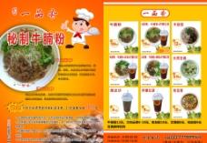 快餐店宣传单图片