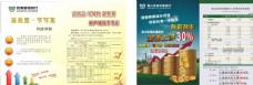 苏南村镇银行单页图片
