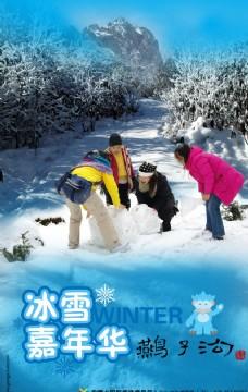 雪景宣传单图片