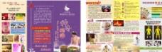 瑶浴三折页图片