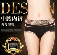 内裤Banner图片