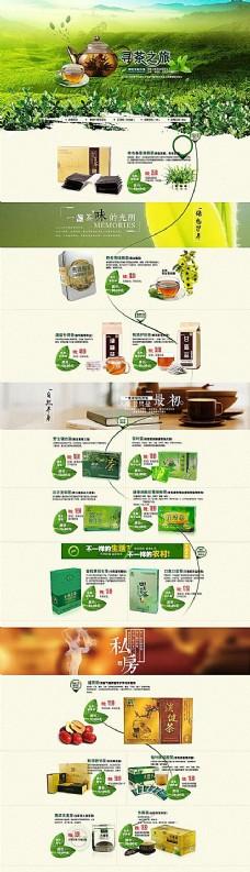 淘宝绿色精品养生茶店铺模板