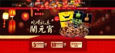 淘宝零食店元宵节活动海报psd
