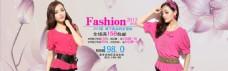 粉色连衣裙淘宝女装海报