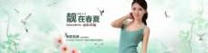 靓在春夏淘宝天猫全屏促销海报免费下载