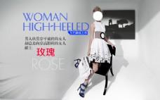 玫瑰淘宝女装海报素材免费下载