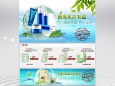 女士化妆品大礼盒促销海报