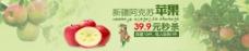 新疆苹果海报