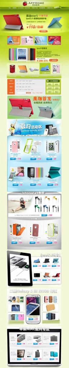 电子产品配件促销