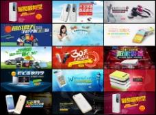 淘宝数码产品全屏海报设计PSD素材