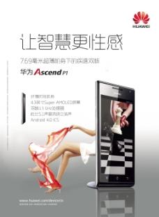让智慧更性感超薄大屏智能手机促销海报