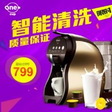扁平化咖啡机