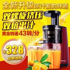 榨汁机主图 美的主图 直通车 美的榨汁机