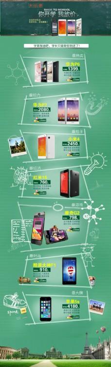 智能手机活动首页展示