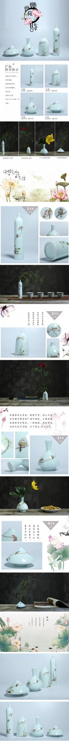 荷花陶瓷花器花瓶手绘详情psd复古