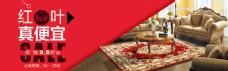 客厅地毯  家年华 活动图 钻展 沙发
