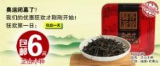淘宝正山小种茶海报