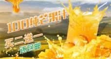 纯典纯果汁苹果汁钻展直通车海报设计图片