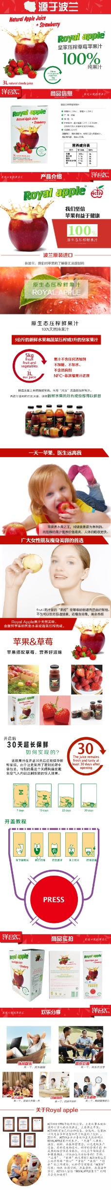 Royal压榨苹果草莓汁3L