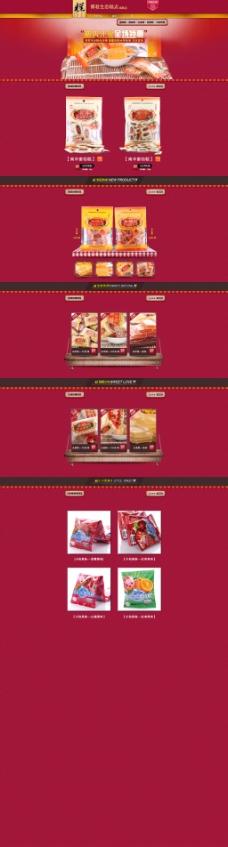 进口零食天猫店铺首页模板海报