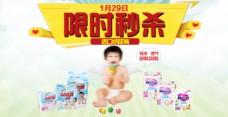 原创淘宝设计 婴儿尿裤限时秒杀海报