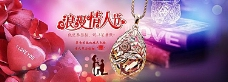 淘宝七夕浪漫情人节礼物海报
