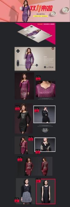 连衣裙二级页 专题页排版 女装二级页新品