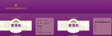 紫薯泥包装箱图片