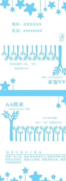 蓝色钱夹餐巾纸袋图片
