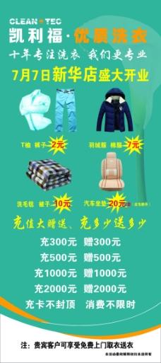 洗衣展板海报