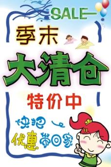 季末大清仓POP海报