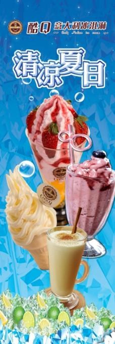 酷Q意大利冰淇淋设计背景高清