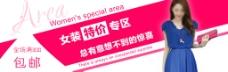淘宝女装海报 banner
