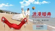 950婚鞋海报