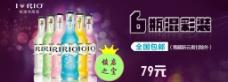 淘宝店铺天猫商城RIO海报