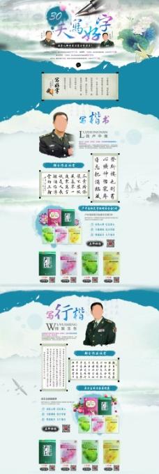 水墨中国风-字帖专题