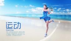 沙滩网球运动海洋沙滩企业文化展板海报