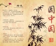 中国风菜谱封面PSD素材