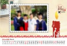 2016年教师节台历3月