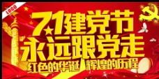 71建党节永远跟党走图片