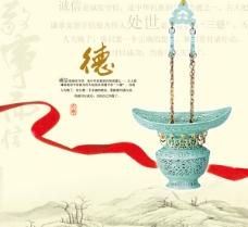 中国文化之德免费下载